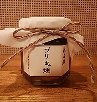 「浜名湖産プリ丸燻(カキ)」920円