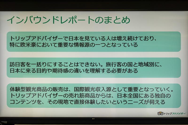 櫻井氏が示したスライド