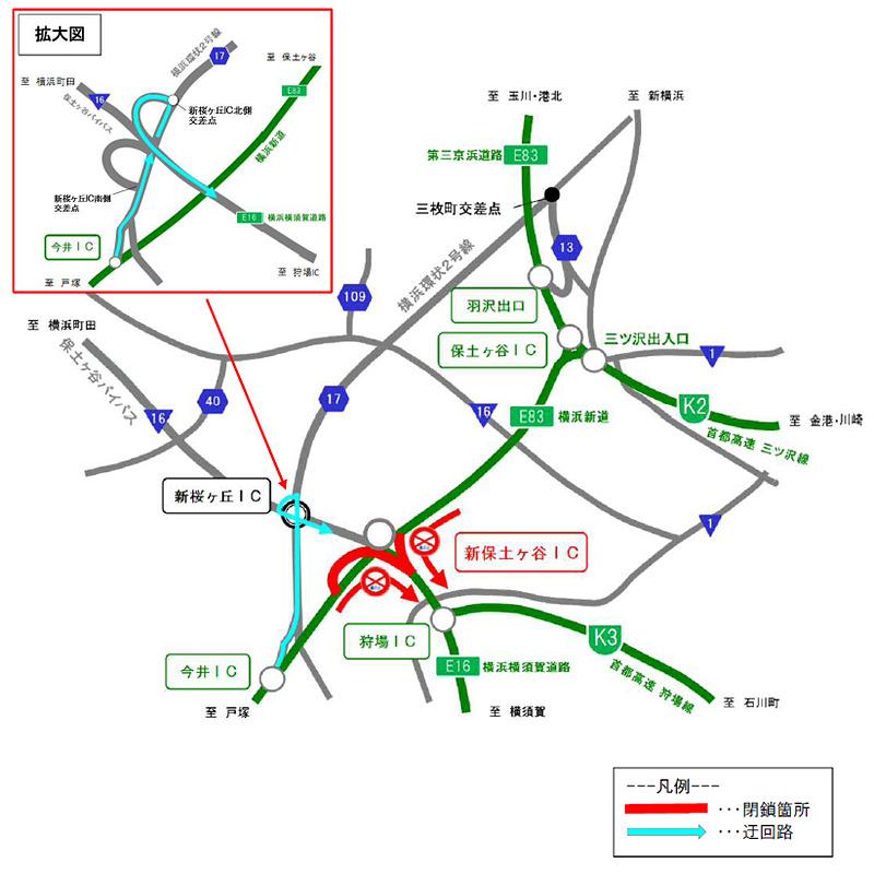 横浜新道(上り線)から横浜横須賀道路・首都高速狩場線方面(戸塚方面から狩場IC方面)へ通行する場合の迂回路