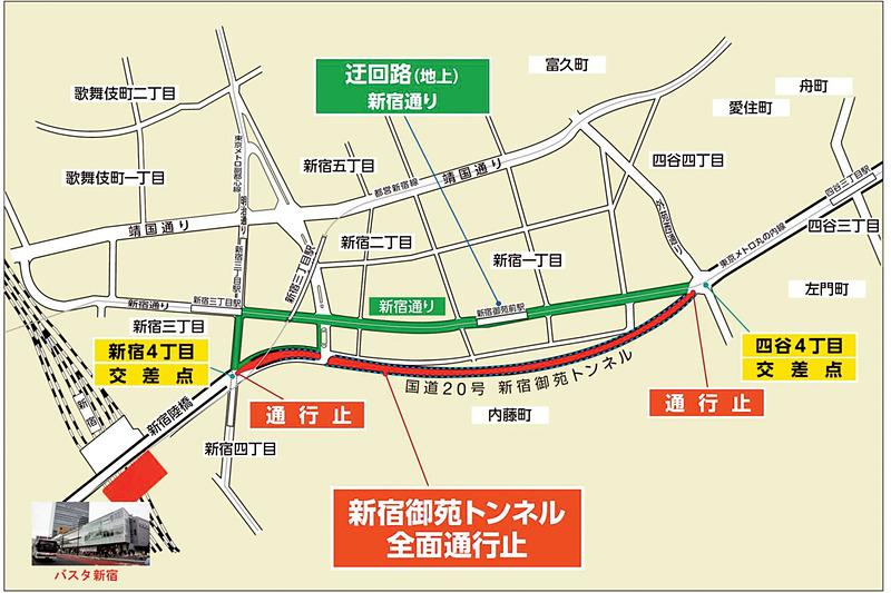 国道20号(甲州街道)の「新宿御苑トンネル」が7月20日23時から21日6時まで通行止めになる