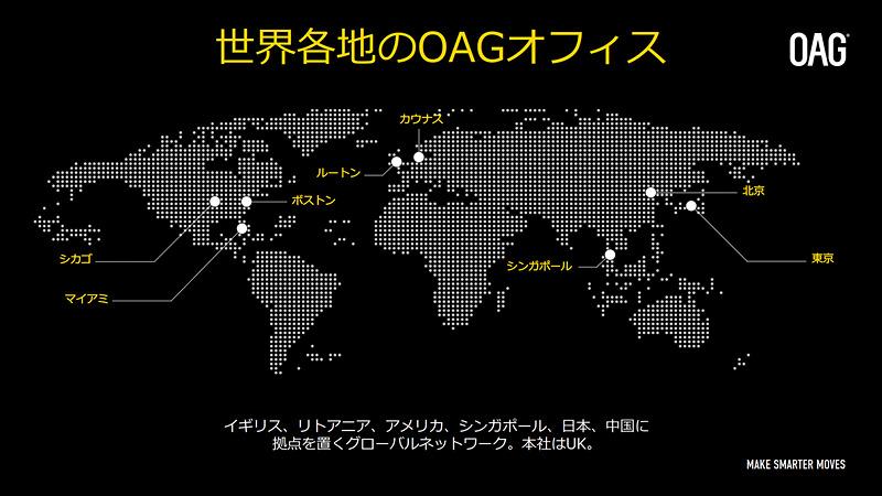 OAGの業務紹介。元々は時刻表の会社として知られた同社だが、現在はさまざまなデータを収集、分析した、マーケティングツールやコンサルティングサービスの提供が中心となっている
