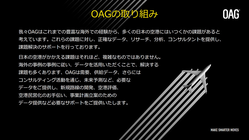 OAGが空港に対して提供できるソリューション