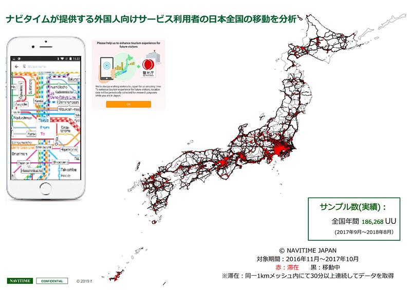 同社の外国人向けサービス利用者の移動分析。黒が移動、赤が滞在を表わしており、鉄道などの交通機関がある場所に滞在が集中している