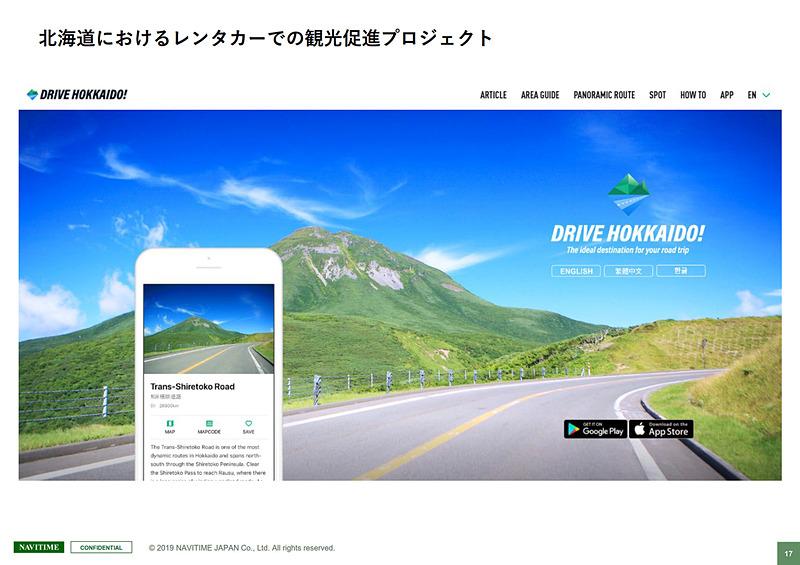 ナビタイムと北海道開発局らが実施している、訪日旅客に向けたレンタカーによるドライブ旅の取り組み。ナビタイムが提供するアプリ「Drive Hokkaido!」を活用