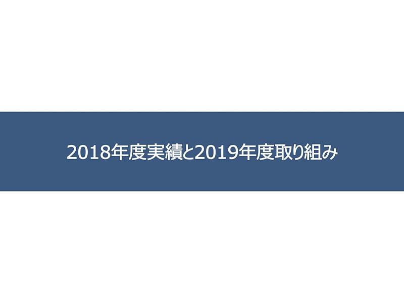 2018年度(民営化から3年目)の仙台空港の実績など