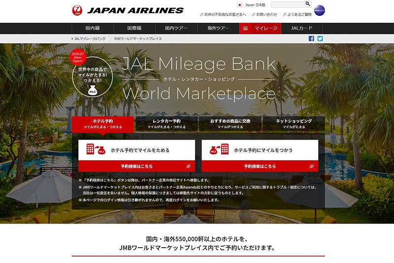 「JAL マイレージバンク ワールドマーケットプレイス」