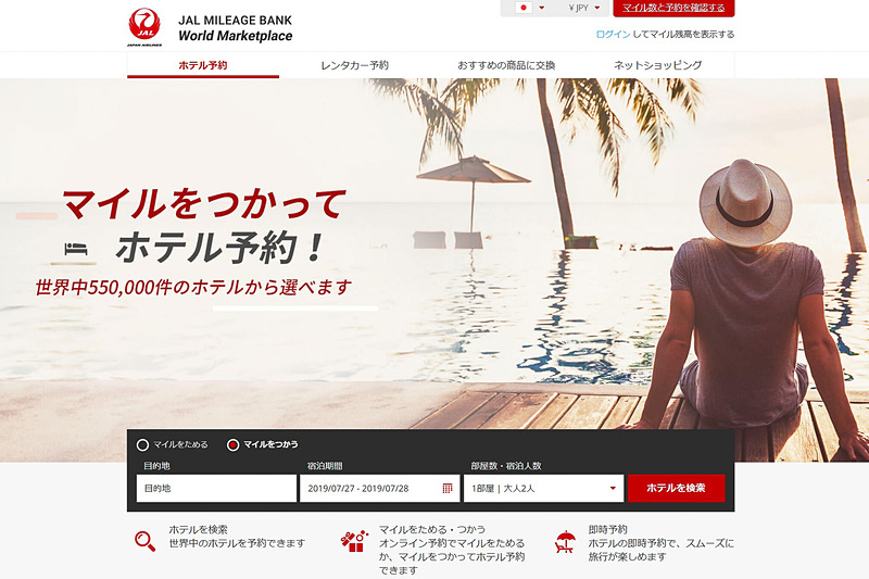 JALは「JAL マイレージバンク ワールドマーケットプレイス」を開設。マイルを貯めて使える提携先を世界的に大幅に増やした