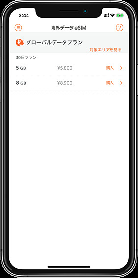 「海外データeSIM」アプリのイメージ