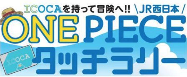 JR西日本は「JR西日本 ONE PIECEタッチラリー」を実施する