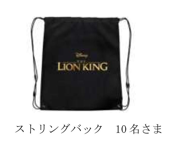 Wチャンス賞ストリングバッグ