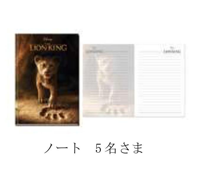 Wチャンス賞ノート