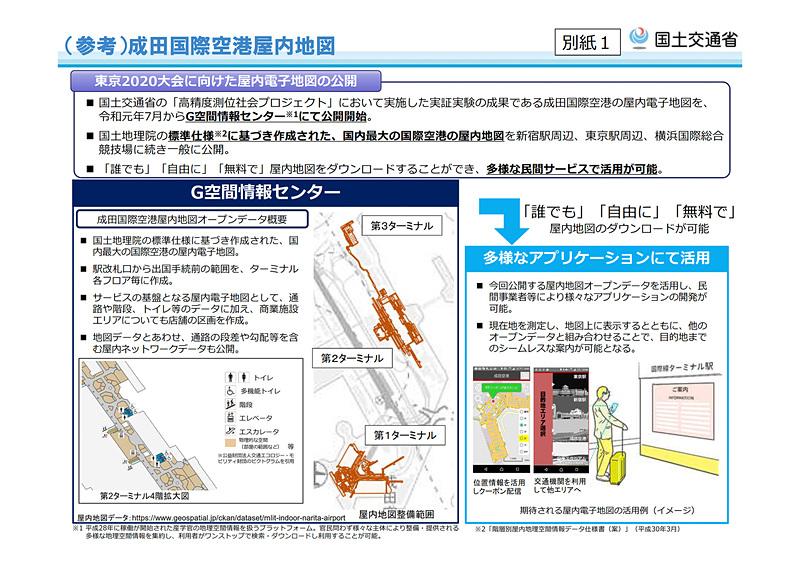 国交省が、成田空港の屋内地図データをG空間情報センターで無償公開