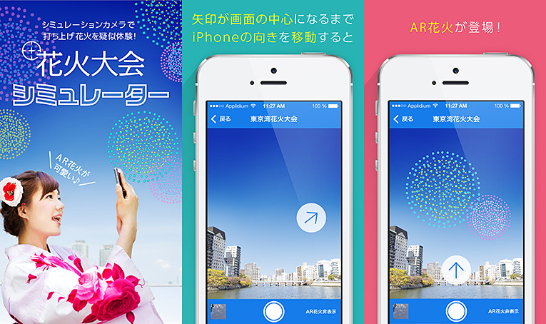 iOSアプリ「花火大会シミュレーター」が2019年の全国の花火大会に対応
