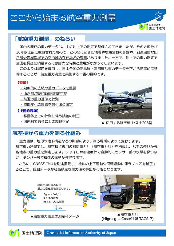 国土地理院による航空重力測量について