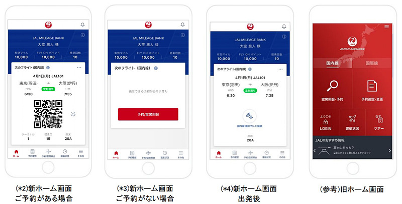 JALは7月22日、「JALアプリ」をリニューアル。アプリ立ち上げ後のホーム画面に国内線予約を自動表示する機能などを備えた