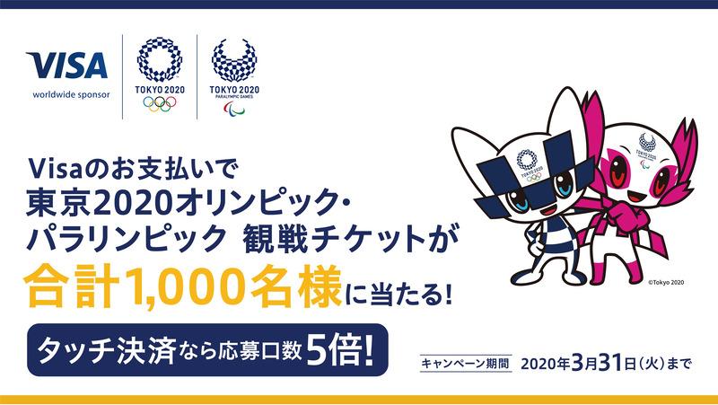「東京2020オリンピック・パラリンピック 観戦チケットが500組1000名様に当たる!」キャンペーン