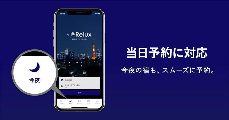 宿泊予約サービス「Relux」に当日予約機能などを追加