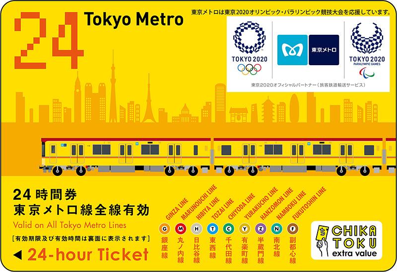 東京2020大会エンブレム付き東京メトロ24時間券(前売り券)小児用(イメージ)