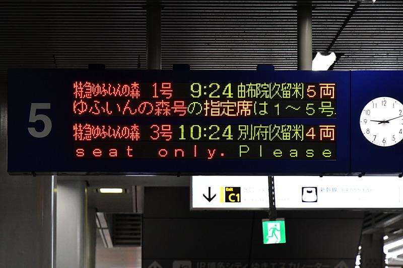 コラボ列車は9時24分発のゆふいんの森1号