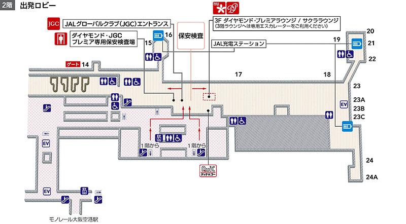 JALは伊丹でダイヤモンド・プレミア会員専用の保安検査場を7月26日から運用する