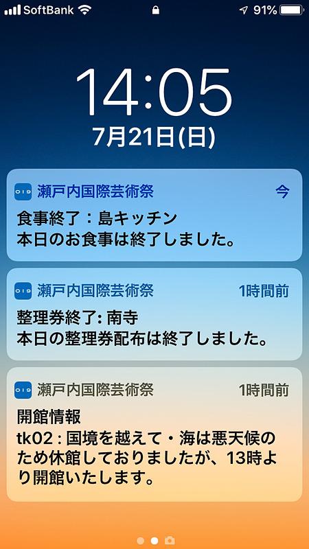 瀬戸内国際芸術祭2019公式アプリ