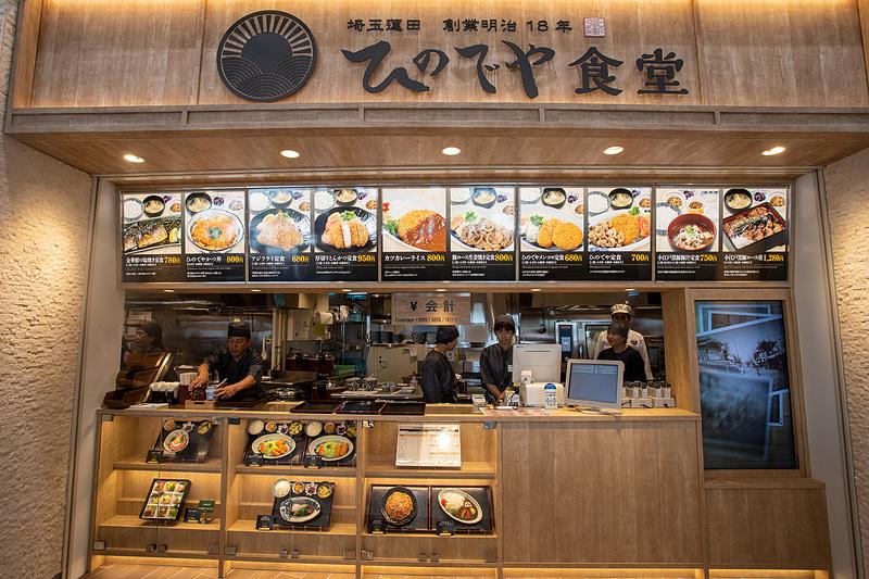 明治18年(1885年)に創業した蓮田屈指の老舗がプロデュースする定食・丼専門店の「ひのでや食堂」。地元食材を活かしたメニューを用意している。営業時間は7時~21時30分(ラストオーダー21時)