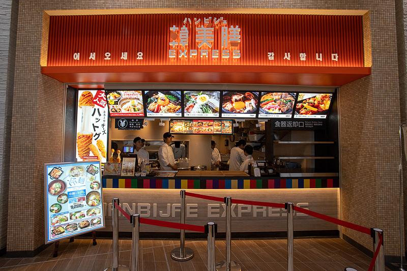 本場の味をリーズナブルに味わえる韓国料理専門店の「韓美膳(ハンビジェ)」。営業時間は10時~21時30分(ラストオーダー21時)。こちらも高速道路初出店