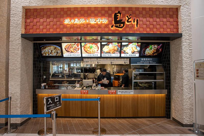 首都圏に20店舗以上展開する「鳥どりグループ」が運営する鶏料理専門店の「焼き鳥丼と親子丼 鳥どり」。営業時間は8時~22時30分(ラストオーダー22時)。高速道路は初出店