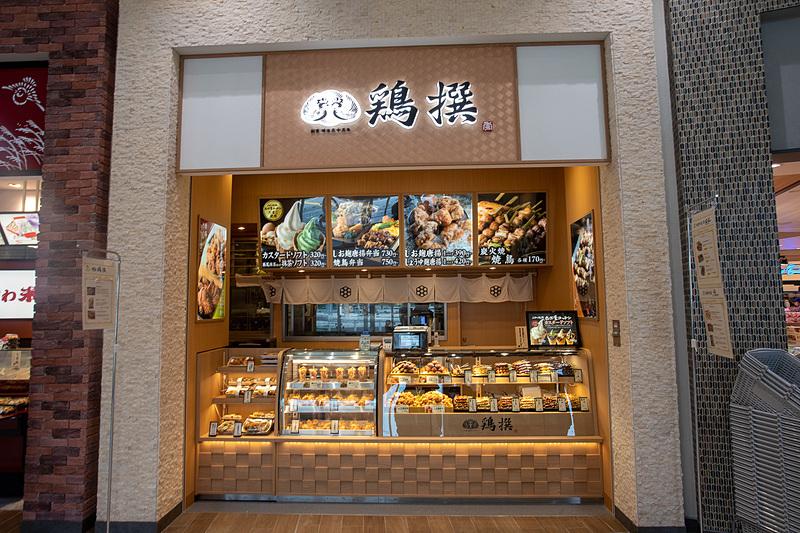 明治33年(1900年)創業、名古屋コーチンをはじめとした焼き鳥、から揚げ、鶏惣菜などを提供する「鶏撰(とりせん)」。営業時間は9時~21時。高速道路初出店