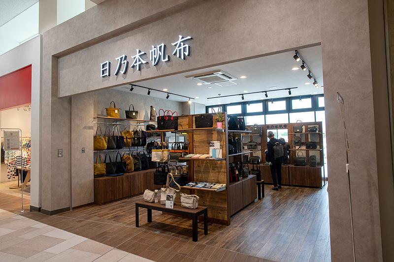 日本の伝統的な帆布を使用し、米沢にある工房で一点ずつ職人の手作業で作られているカバンや小物の「日乃本帆布(ひのもとはんぷ)」。写真の手提げは試作車などのカモフラージュに使われる模様をあしらったものという。営業時間は9時~21時。高速道路初出店