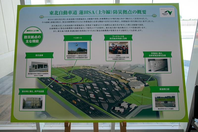 蓮田SA(上り線)は首都圏に大規模災害が発生したときには防災拠点になるように作られている