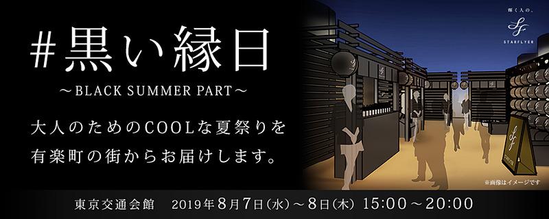 スターフライヤーは東京・有楽町の東京交通会館で「黒い縁日~BLACK SUMMER PARTY~」を8月7日~8日に開催する