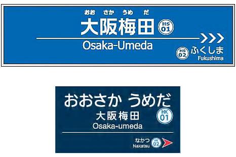 阪神電車と阪急電鉄の梅田駅が「大阪梅田駅」に