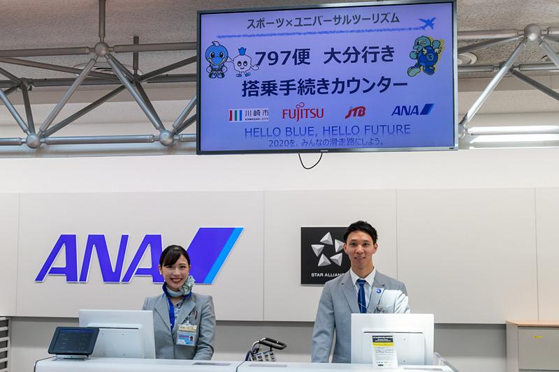 大分市から訪れた子供たちは専用のチェックインカウンターで搭乗手続きを行ない、ANA 797便で羽田をあとにした