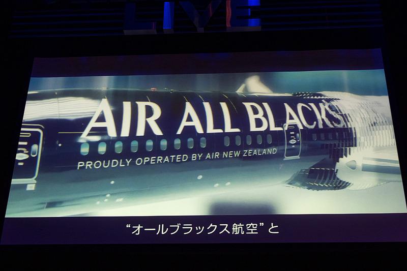 ニュージーランド航空を「オールブラックス航空」に変更?