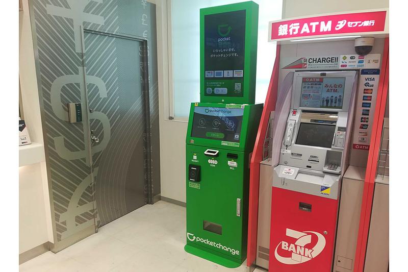 ポケットチェンジはJR東日本の都内駅では初めてとなる東京駅構内でサービスを開始した
