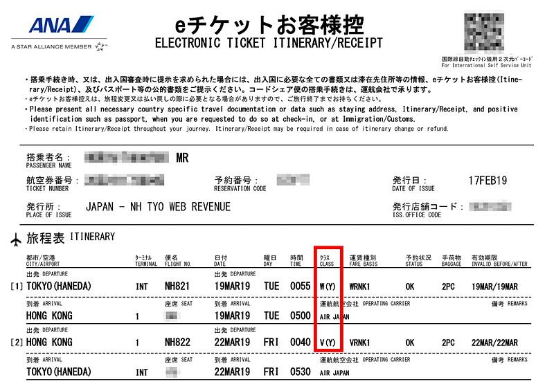 筆者が3月に香港に出かけたときのEチケット。赤枠で囲った部分が予約クラスを表わしている