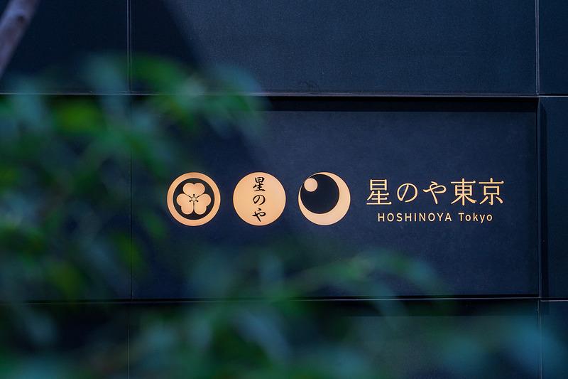 東京・大手町のオフィス街にある星のや東京は、東京駅からも徒歩10分ほど