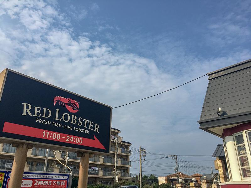 レッドロブスター江ノ島店。真夏の暑いビーチに冷房ありのありがたいお店