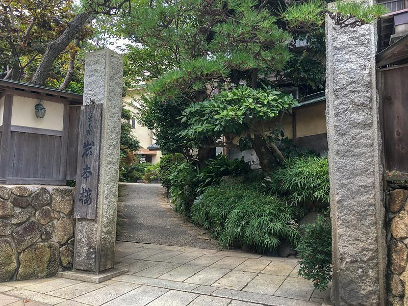 昼の岩本楼入口
