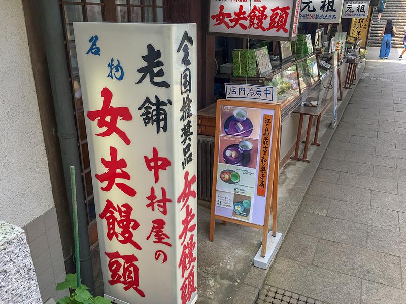 山2つ近くにはお店もたくさんあります
