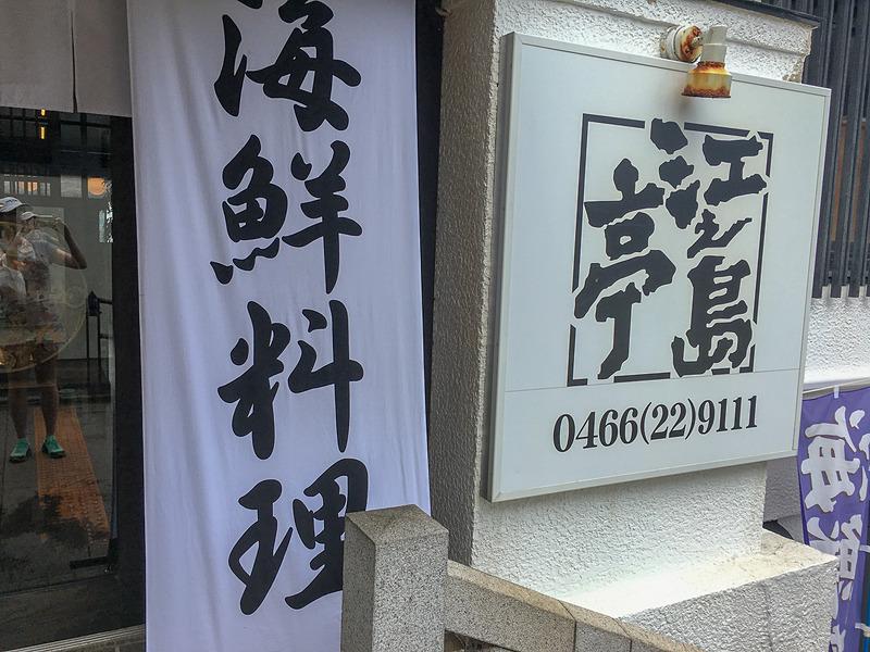 江之島亭入口