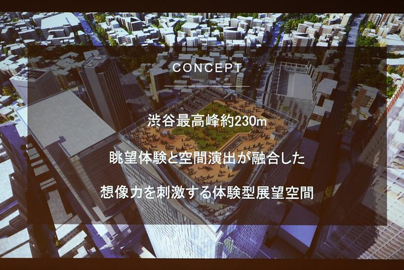 屋上に作られる展望施設「SHIBUYA SKY」のコンセプト