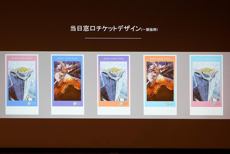 当日窓口チケットはデザインカードとなる。オープン当初の11月は扱いがないので注意