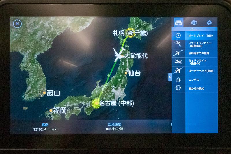 フライトマップも高機能