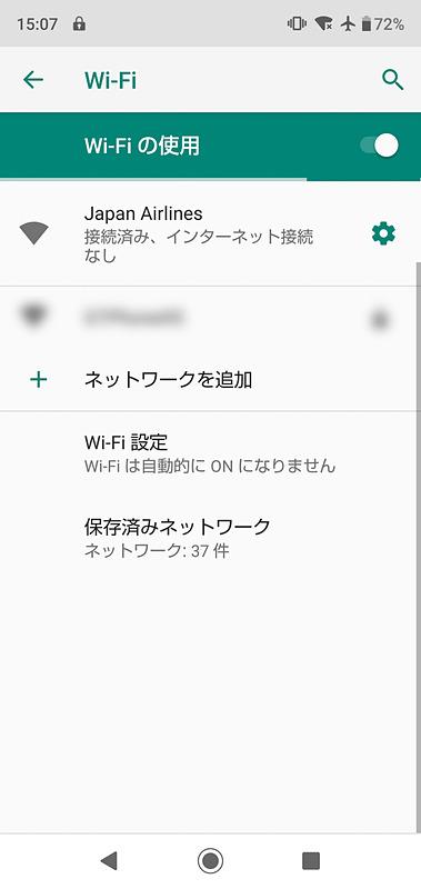 アクセスポイントは「Japan Airlines」に