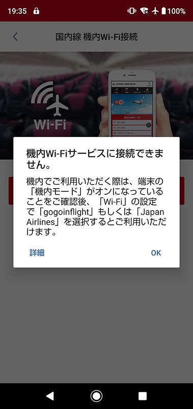 JALアプリも対応済み