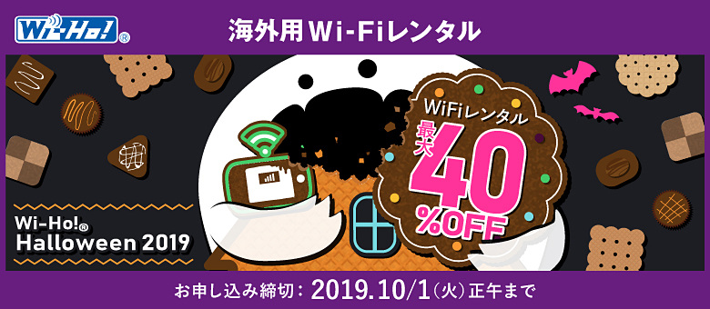 Wi-Ho!ハロウィンキャンペーン