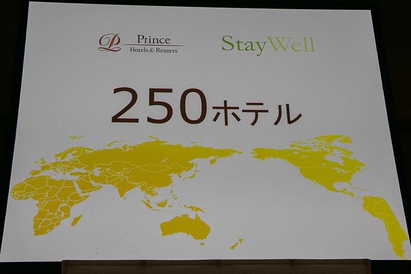 今後100のホテルへと規模を拡大、ブランド全体で250ホテルを目標にして「日本のプリンスホテルから、世界のプリンスホテルへ」