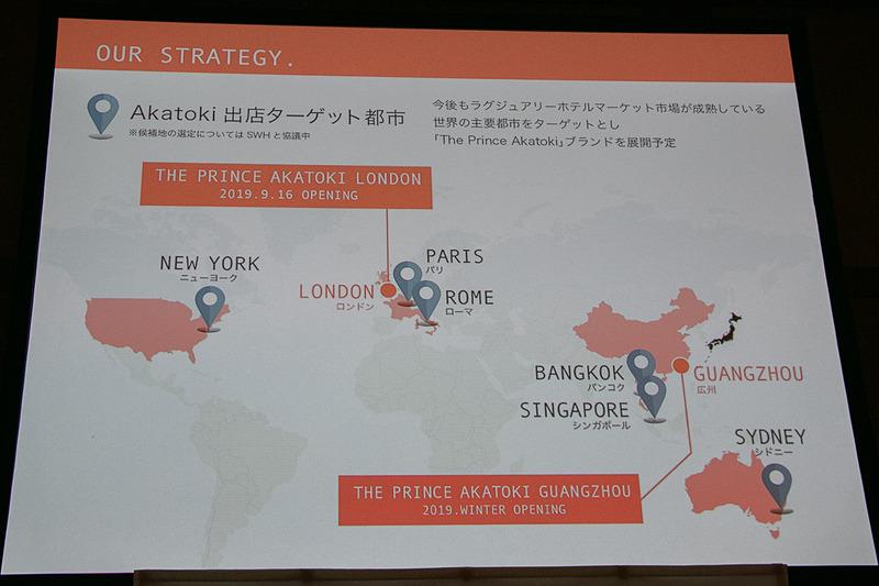 「The Prince Akatoki(ザ・プリンス アカトキ)」ブランドは今後、2019年に中国・広州(GUANGZHOU)に開業し、そのほかにニューヨーク、パリ、ローマ、バンコク、シンガポール、シドニーといったラグジュアリーホテルマーケット市場が成熟している世界の主要都市をターゲットに展開していく予定